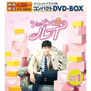 ショッピング王ルイ スペシャルプライス版コンパクトDVD-BOX1 (期間限定) /  ソ・イングク, ナム・ジヒョン (DVD) KEDV673-TC|pigeon-cd