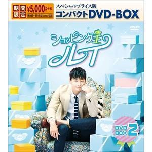 ショッピング王ルイ スペシャルプライス版コンパクトDVD-BOX2(期間限定) /  ソ・イングク, ナム・ジヒョン (DVD) KEDV674-TC|pigeon-cd