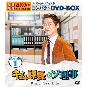 キム課長とソ理事 〜Bravo! Your Life〜 スペシャルプライス版コンパクトDVD-BOX1(期間限定) (DVD) KEDV675-TC|pigeon-cd