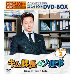 キム課長とソ理事 〜Bravo! Your Life〜 スペシャルプライス版コンパクトDVD-BOX2 (期間限定) (DVD) KEDV676-TC|pigeon-cd