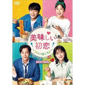 美味しい初恋 〜ゴハン行こうよ〜 DVD-BOX (DVD) KEDV679-TC|pigeon-cd