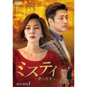 2019.07.05発売 ミスティ〜愛の真実〜 DVD-BOX1 (DVD) KEDV684-TC|pigeon-cd