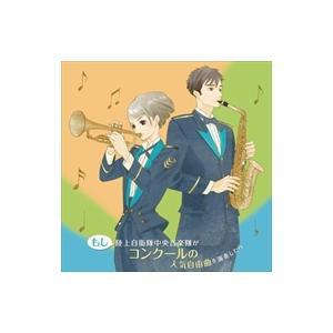 (おまけ付)もし陸上自衛隊中央音楽隊がコンクールの人気自由曲を演奏したら / 陸上自衛隊中央音楽隊 (CD)KICC-1262-SK|pigeon-cd