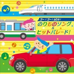 (おまけ付)ゴー!ゴー!60分!のりものソング&ットパレード! / (キッズ) (CD) KICG-8374-SK