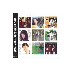 想い出の流行歌 1973年<昭和48年> / オムニバス (CD) KLCD-014-KEEP pigeon-cd