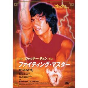 〜ジャッキー・チェン〜 ファィティング・マスター 北派功夫 (DVD) LBX-401|pigeon-cd
