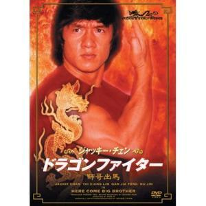 〜ジャッキー・チェン〜 ドラゴンファイター 師哥出馬 (DVD) LBX-402|pigeon-cd
