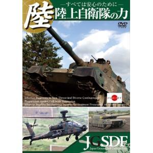 陸上自衛隊の力 〜すべては安心のために〜 (DVD) LPDF-1001-LVP|pigeon-cd