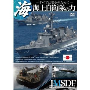 海上自衛隊の力 〜すべては安心のために〜 (DVD) LPDF-1002-LVP|pigeon-cd