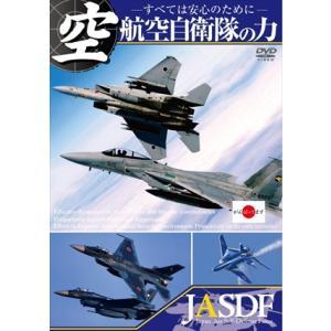 航空自衛隊の力 〜すべては安心のために〜 (DVD) LPDF-1003-LVP|pigeon-cd