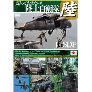 知っておきたい 陸上自衛隊 (DVD) LPDF-1004-LVP|pigeon-cd
