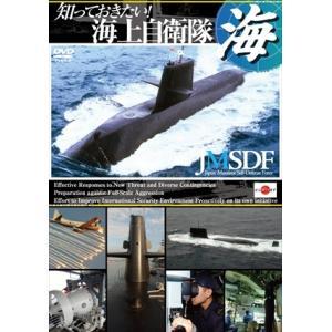 知っておきたい 海上自衛隊 (DVD) LPDF-1005-LVP|pigeon-cd