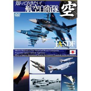 知っておきたい 航空自衛隊 (DVD) LPDF-1006-LVP|pigeon-cd