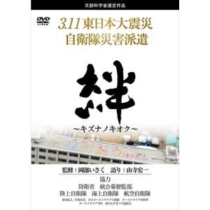 3.11東日本大震災 自衛隊災害派遣 絆~キズナノキオク~ 岡部いさく (DVD) LPDF-1007-LVP|pigeon-cd