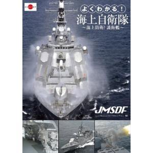 よくわかる 海上自衛隊~海上防衛 護衛艦~ (DVD) LPDF-1010-LVP|pigeon-cd