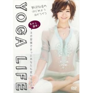 野沢和香監修「野沢和香の はじめようヨガライフ」 /  (DVD) LPFD-8006S-LVP|pigeon-cd