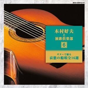 ギター で綴る 木村好夫 と演歌 倶楽部 哀愁...の関連商品3