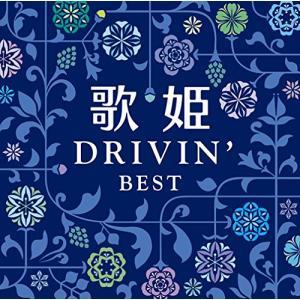 (おまけ付)歌姫〜ドライヴィン・ベスト〜 / V.A. オムニバス (CD)MHCL-2512-SK|pigeon-cd
