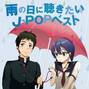 (おまけ付)雨の日に聴きたいJ-POPベスト / V.A. オムニバス (1CD)MHCL-2523-SK|pigeon-cd