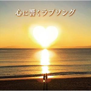 (おまけ付)心に響くラブソング / V.A.オムニバス (2CD) MHCL2765-SK|pigeon-cd