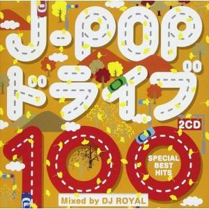 (おまけ付)J-POP ドライブ100 -SPECIAL BEST HITS- Mixed by DJ ROYAL / オムニバス (2CD) MOCS-9-SK