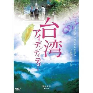 台湾アイデンティティー (DVD) MX-522S