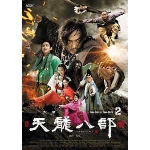 天龍八部〈新版〉DVD-BOX2 / (7DVD) MX-564S-MX|pigeon-cd