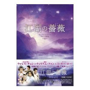 江湖の薔薇DVD-BOX / (8DVD) MX-572S-MX|pigeon-cd
