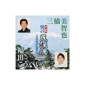 男の民謡魂 東北民謡決定盤 三橋美智也 福田こうへい (CD)NKCD-4719|pigeon-cd