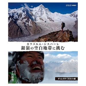 銀嶺の空白地帯に挑む カラコルム・シスパーレ ディレクターズカット版 /  (Blu-ray) NSBS-23038-NHK|pigeon-cd
