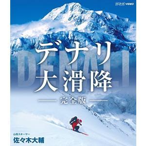 デナリ 大滑降 完全版 /  (Blu-ray) NSBS-23039-NHK|pigeon-cd