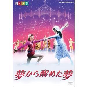 劇団四季 ミュージカル 夢から醒めた夢 / 赤川次郎 (DVD) NSDS-16824-NHK pigeon-cd