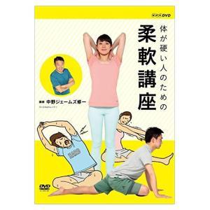 体が硬い人のための柔軟講座 /  (DVD) NSDS-22949-NHK