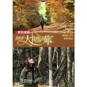 2018.04.27発売 有村架純 カナダ大自然の旅 /  ...