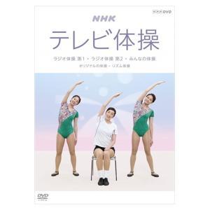 NHKテレビ体操〜ラジオ体操 第1/ラジオ体操 第2/みんなの体操/オリジナルの体操〜 /  (DVD) NSDS-23212-NHK|pigeon-cd