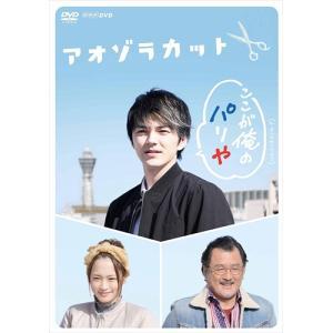 アオゾラカット /  (DVD) NSDS-23388-NHK|pigeon-cd