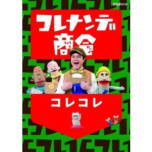 コレナンデ商会 コレコレ /  (DVD) NSDS-23502-NHK|pigeon-cd