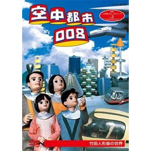 人形劇クロニクルシリーズ3 空中都市008 竹田人形座の世界 /  (DVD) NSDS-23548-NHK
