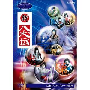 2019.8.23発売 人形劇クロニクルシリーズ4 新・八犬伝 辻村ジュサブローの世界 /  (DVD) NSDS-23549-NHK