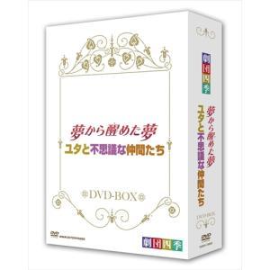 劇団四季 ミュージカル 夢から醒めた夢/ユタと不思議な仲間たち 2枚組 /  (DVD-BOX) NSDX-16826-NHK