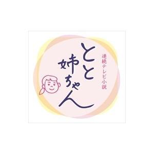 連続テレビ小説 とと姉ちゃん 完全版 DVD BOX1 / (3DVD) NSDX-21759-NHK|pigeon-cd