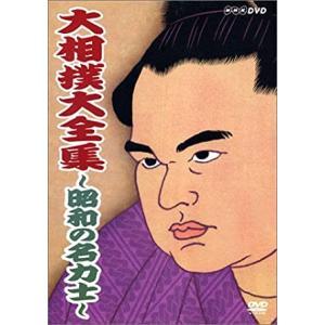 NHK DVD 大相撲大全集〜昭和の名力士〜  /  (DVD10枚組) NSDX-6917-NHK|pigeon-cd
