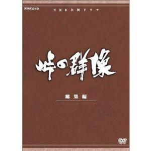 (おまけ付)峠の群像 総集編 / NHK大河ドラマ (DVD)NSDX-7678-NHK|pigeon-cd