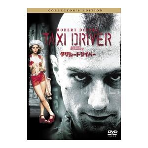 タクシードライバー (コレクターズ・エディション) / ロバート・デ・ニーロ (DVD) OPL-10019