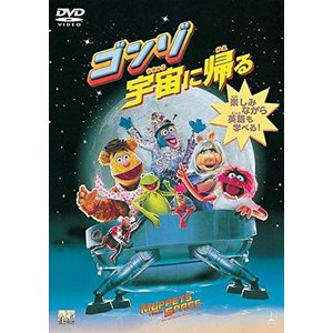 ゴンゾ宇宙に帰る /  (DVD) OPL29408-HPM