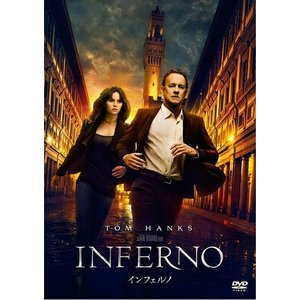 インフェルノ (DVD) OPL81032-HPM|pigeon-cd