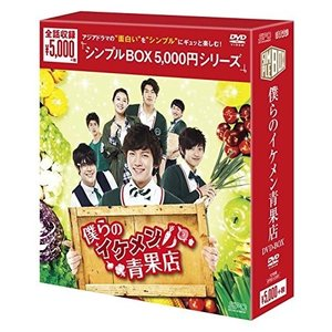 僕らのイケメン青果店 DVD-BOX(シンプルBOXシリーズ) OPSDC091-SPO|pigeon-cd