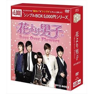 花より男子~Boys Over Flowers DVD-BOX1 (シンプルBOXシリーズ) OPSDC162-SPO|pigeon-cd
