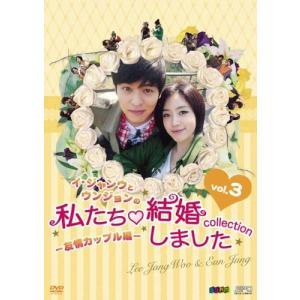 イ・ジャンウとウンジョンの私たち結婚しました-コレクション- 友情カップル編 DVD vol.3 /OPSDS1038-SPO|pigeon-cd