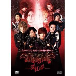 メサイア―深紅ノ章― 【DVD】 OPSDS1118-SPO